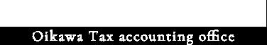 及川税務会計事務所